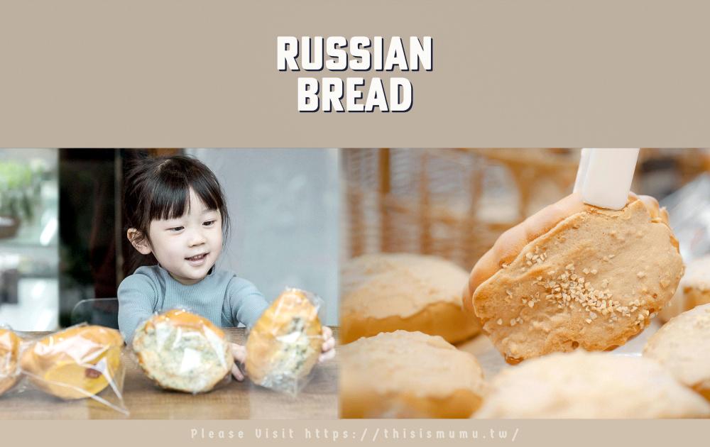 竹北麵包:烘焙密碼|招牌羅宋5種口味快閃,以及鎮店之寶「鹽可頌」、「雲吐司」。