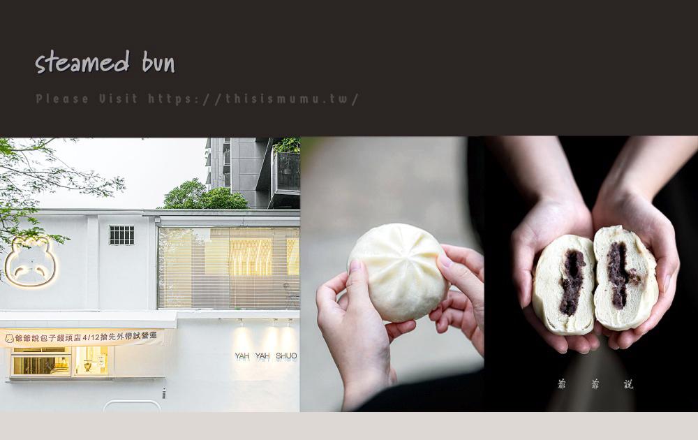 新竹美食:爺爺說|巨城附近新開幕的老麵包子饅頭,傳統與創意的結晶。
