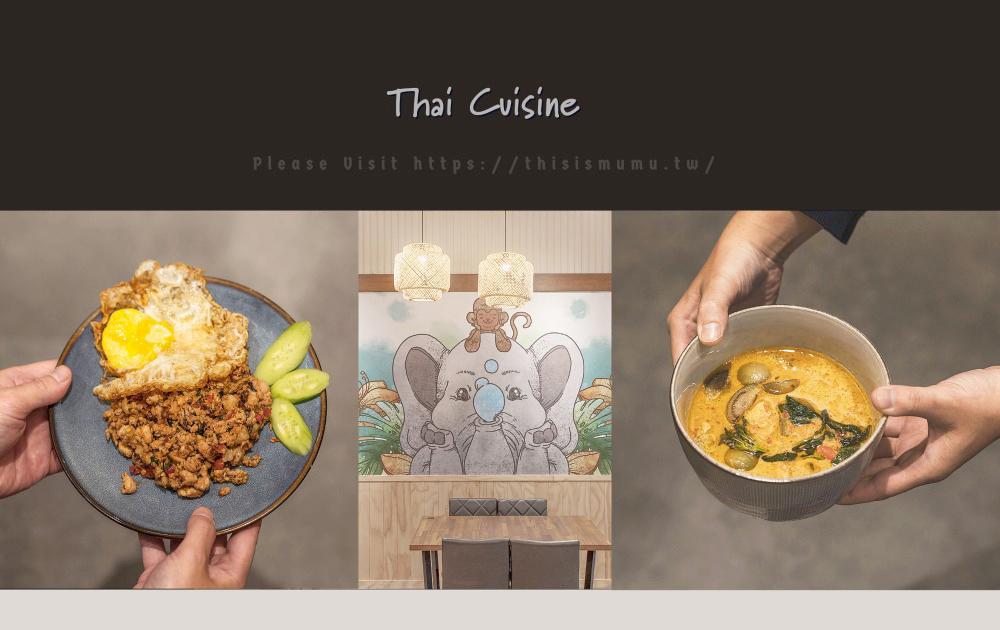 竹北美食:泰銷魂|尋找道地泰式料理?從正餐到甜點都令人泰滿意!
