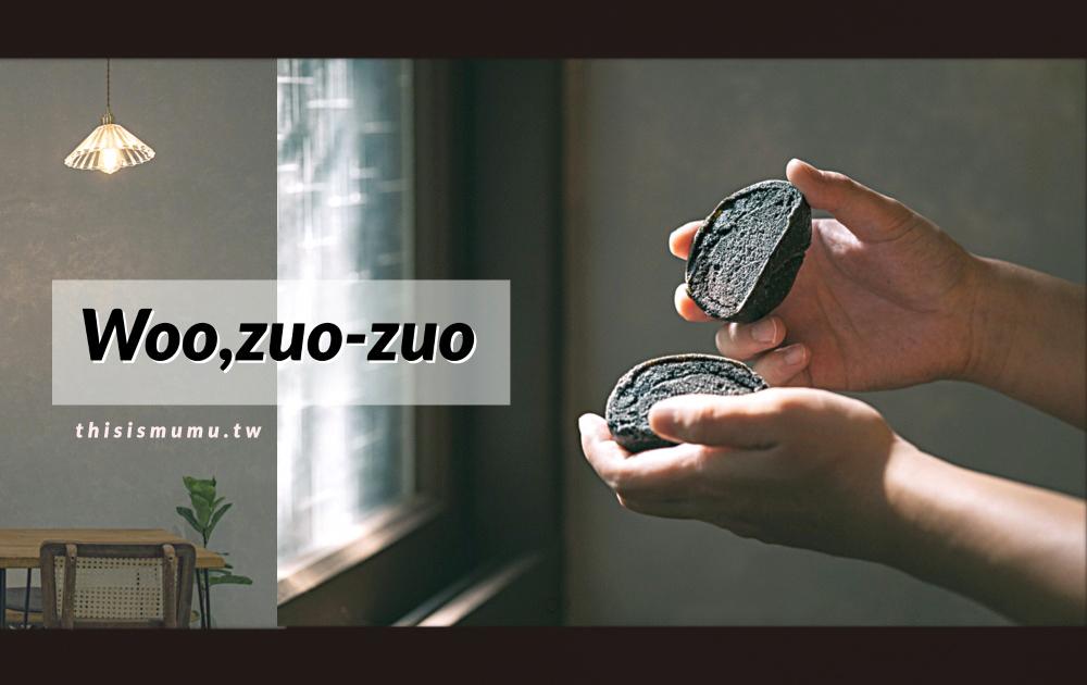 新竹美食。烏點'作作 Woo,zuo-zuo|由市集起家的巷內老宅甜點店