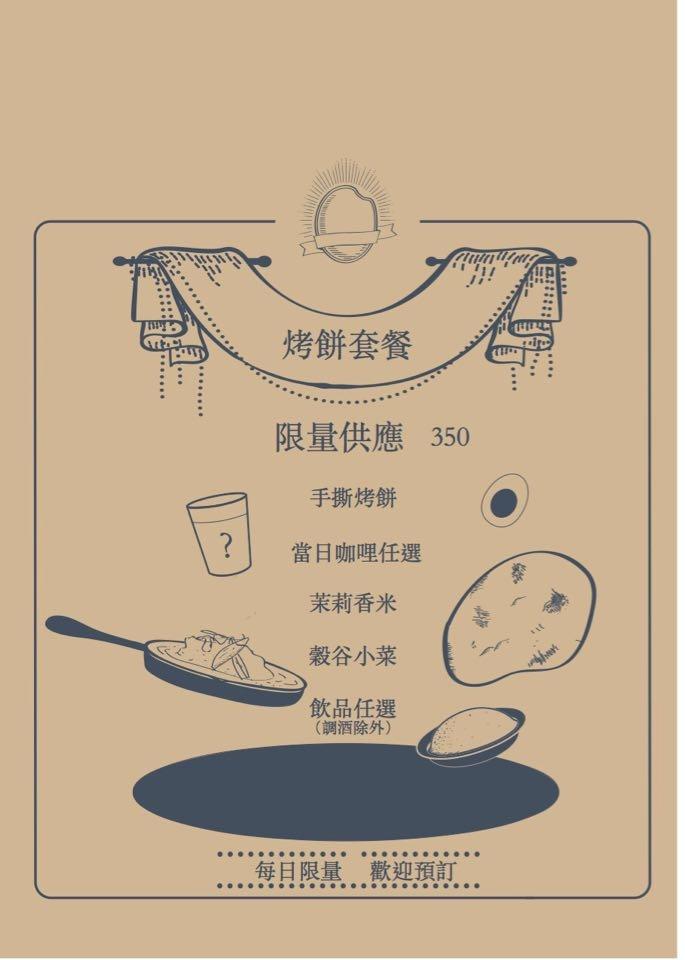 穀谷菜單1.jpg