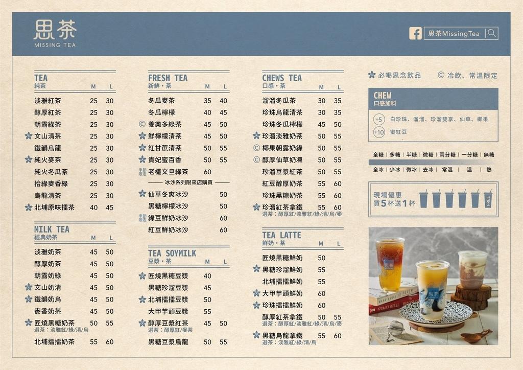 思茶菜單.jpg
