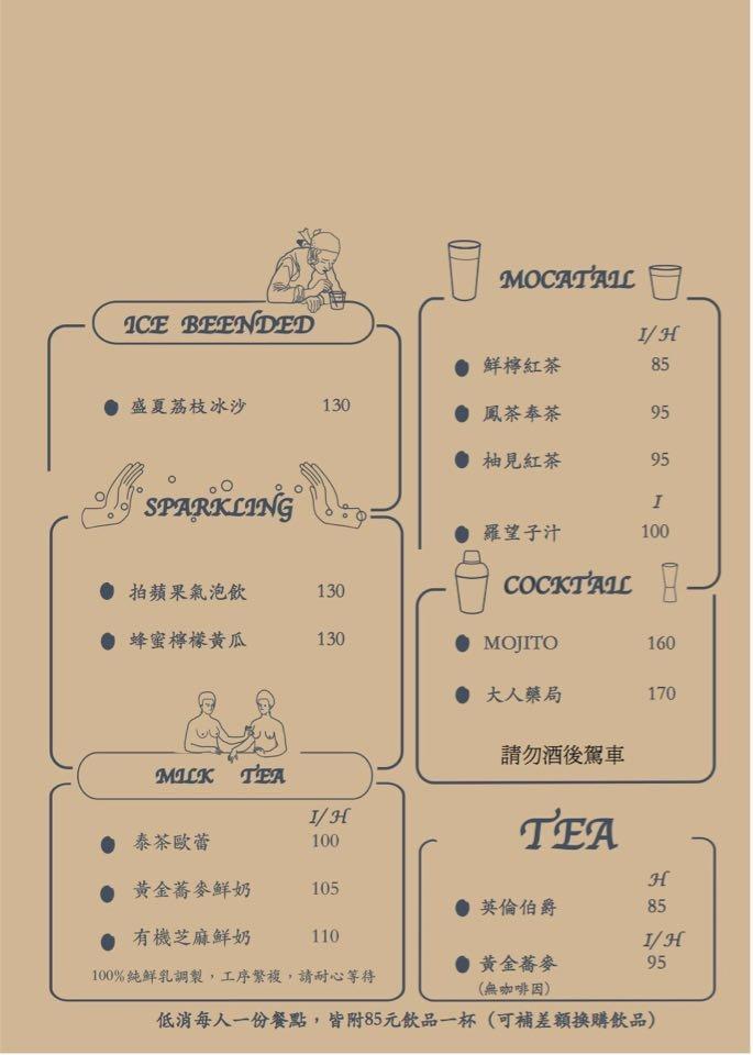 穀谷菜單4.jpg