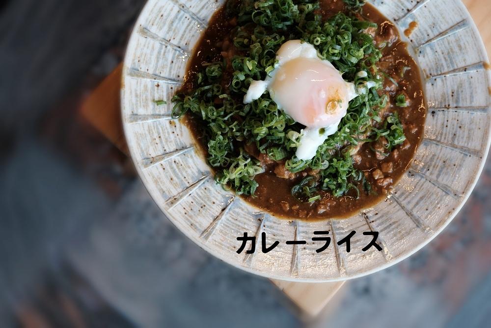 高雄美食。吉胤家橫浜家系ラーメン|騎樓裡的限定咖哩與拉麵