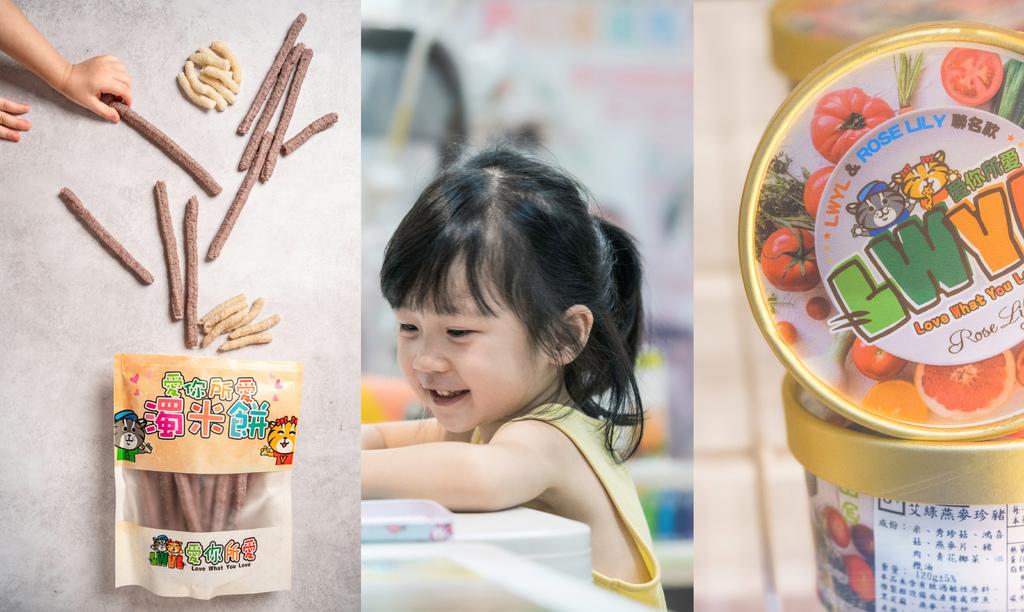 新竹親子。LWYL愛你所愛竹北店|寶寶副食品、寶寶米餅、寶寶玩具、母嬰用品、嬰兒用品、媽媽產後調理(竹北日興郵政代辦所)