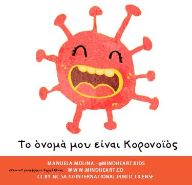 O covid-19 συστήνεται στα Παιδιά –Thisisus.gr