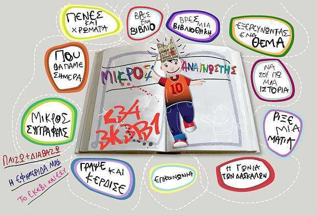 Ακούστε τα αγαπημένα σας παιδικά βιβλία στον Μικρό Αναγνώστη –Thisisus.gr