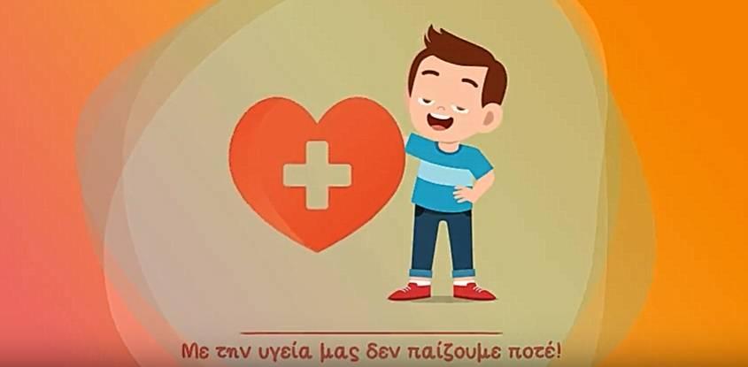 «Μένουμε Σπίτι. Με την Υγεία δεν παίζουμε Ποτέ» το βίντεο του Υπουργείου Υγείας για τα παιδιά. –Thisisus.gr