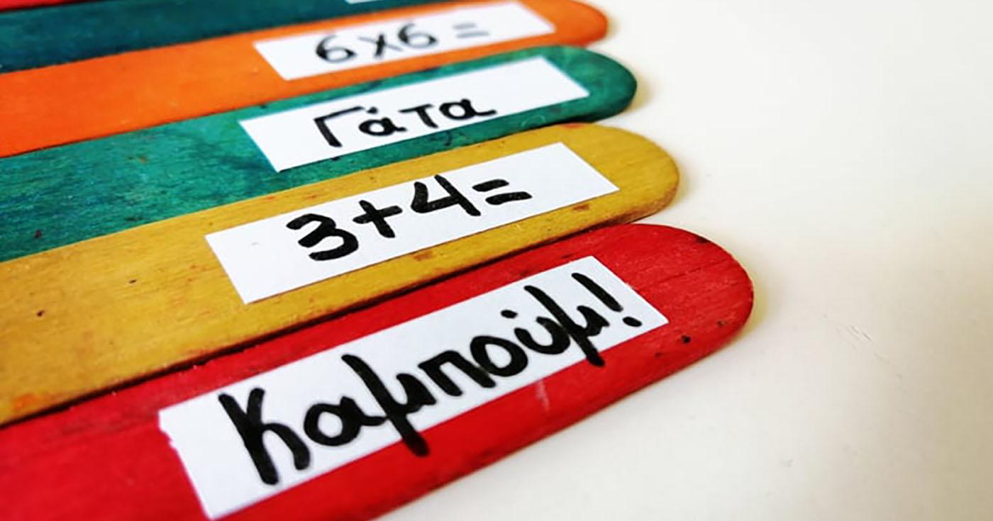 Καμπούμ Το παιχνίδι που λατρεύουν τα παιδιά –Thisisus.gr