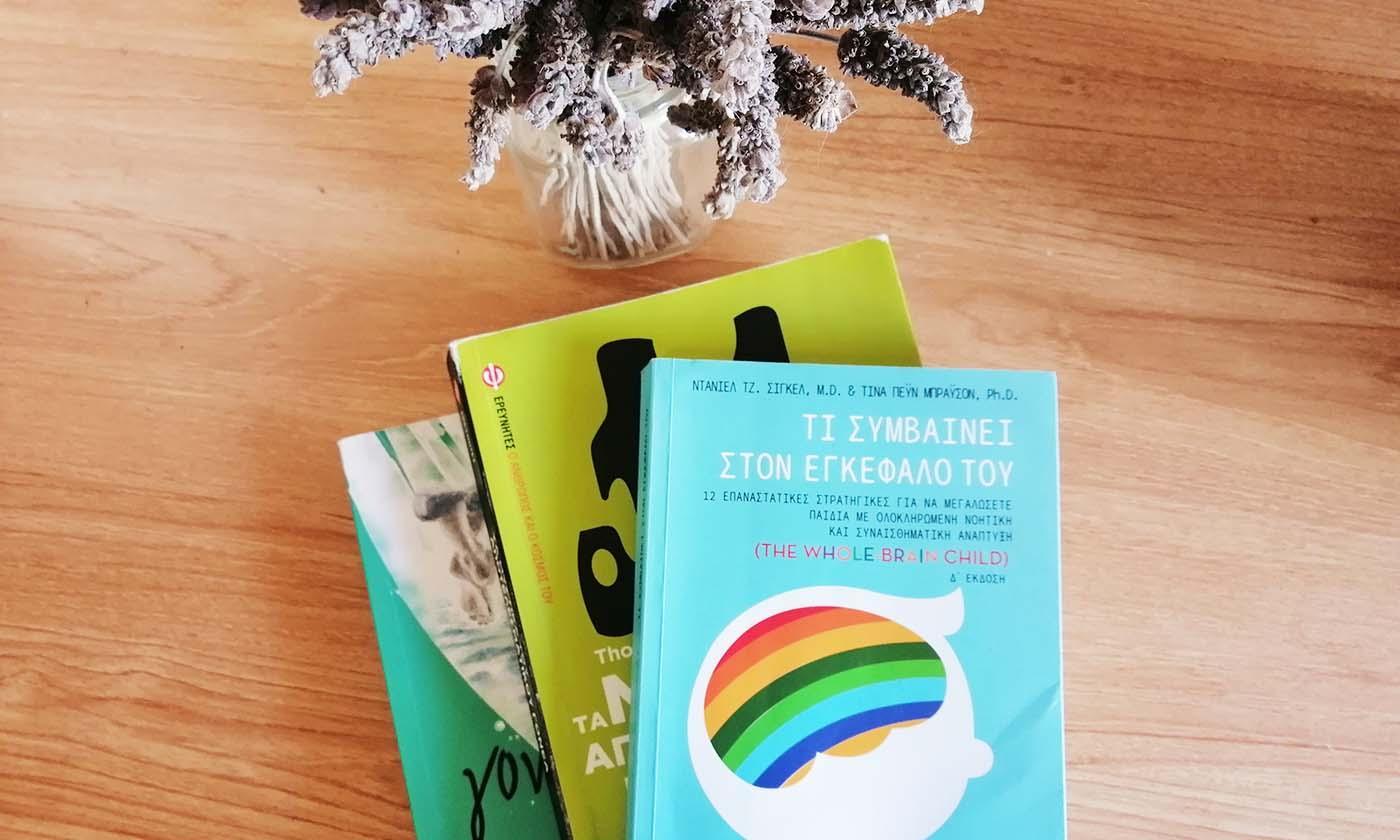 Τα Βιβλία που πρέπει να διαβάσουν όλοι οι γονείς! –Thisisus.gr