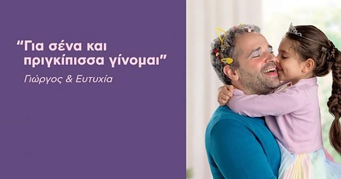 Η Διαφήμιση του ΑΒ Βασιλόπουλος για την Γιορτή του πατέρα που σπάει τα στερεότυπα –Thisisus.gr