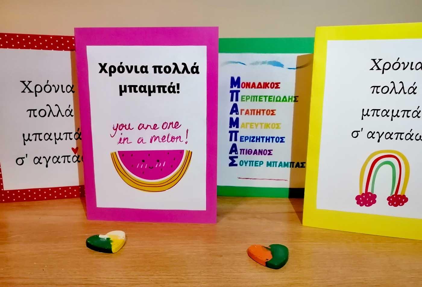 Εκτυπώστε Δωρεάν Κάρτες για την Γιορτή του Πατέρα –Thisisus.gr