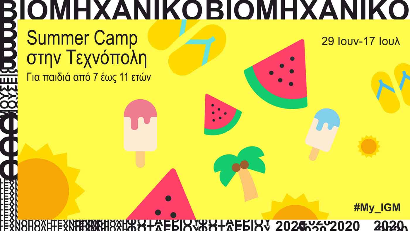 Summer Camp 2020 στην Τεχνόπολη – Thisisus.gr