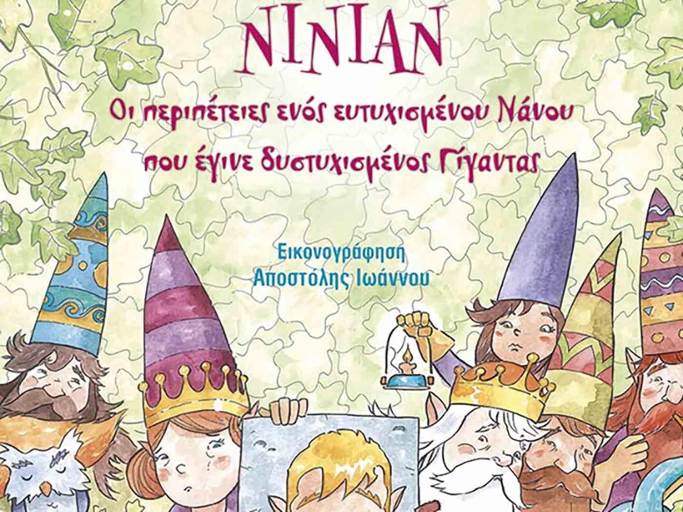 Νινιάν Οι περιπέτειες ενός ευτυχισμένου Νάνου, που έγινε δυστυχισμένος Γίγαντας –Thisisus.gr