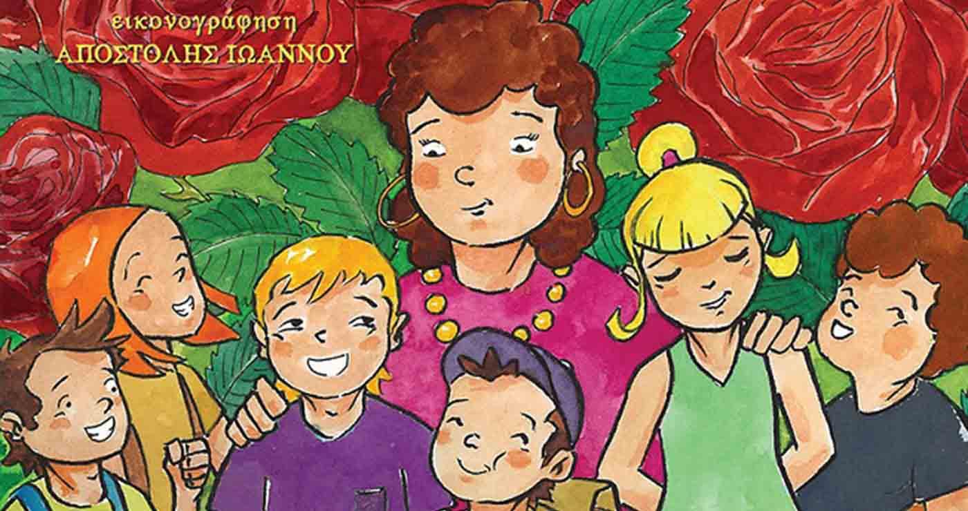Τι συμβαίνει με την κυρία Στριμμένου; Ένα βιβλίο σαν σινεμά! –Thisisus.gr