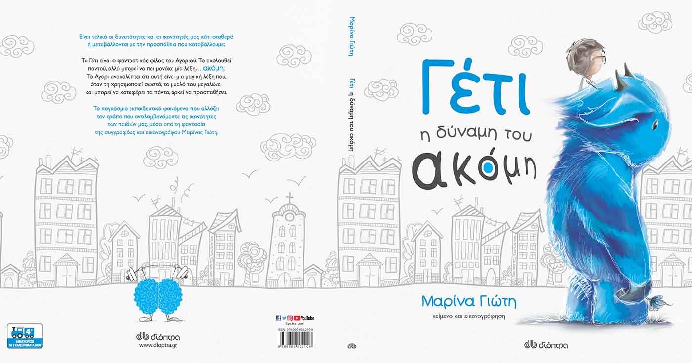 """Το νέο βιβλίο της Μαρίνας Γιώτη """"Γέτι, η δύναμη του ακόμη"""" μας αφορά όλους – Thisisus.gr"""