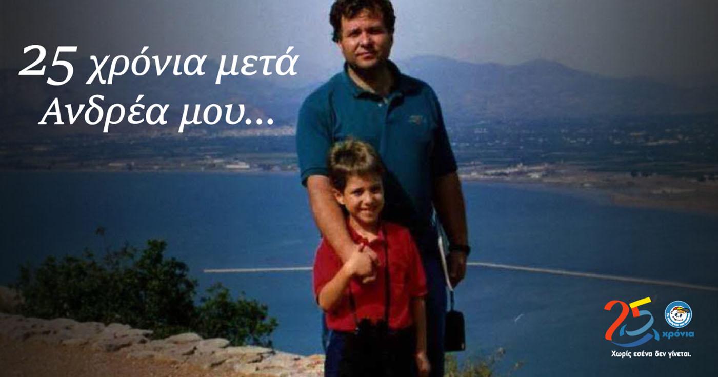 """Χαμόγελο του Παιδιού """"25 χρόνια μετά Ανδρέα μου…"""" –Thisisus.gr"""