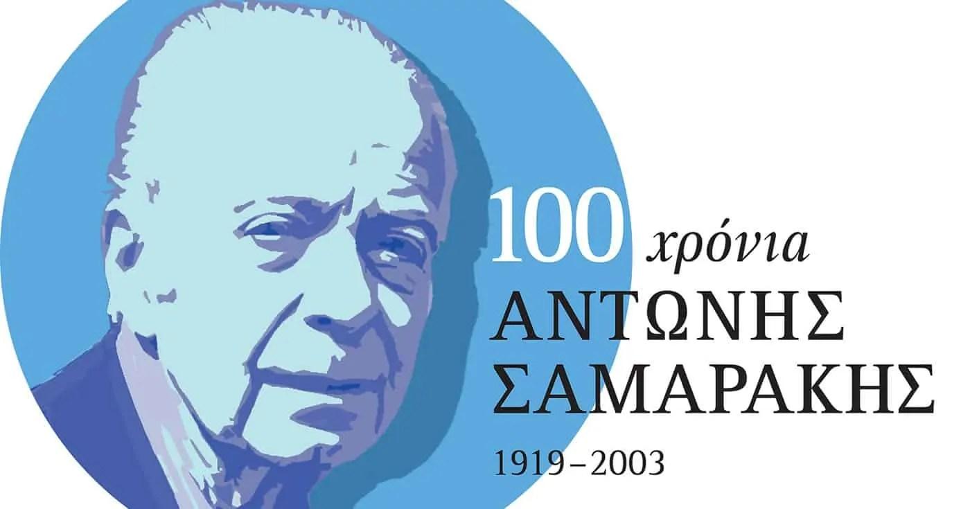 Παιδικό Εργαστήρι με έμπνευση από τον Αντώνη Σαμαράκη -Thisisus.gr