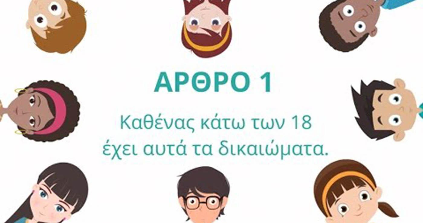 Η Σύμβαση για τα Δικαιώματα του Παιδιού. Έκδοση φιλική προς τα παιδιά –Thisisus.gr