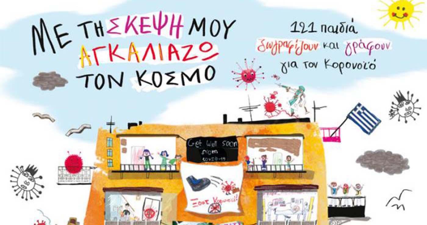 """Δωρεάν e-book """"Με τη σκέψη μου αγκαλιάζω τον κόσμο"""" – """"121 Παιδιά Ζωγραφίζουν και Γράφουν για τον κορονοϊό""""  -Thisisus.gr"""