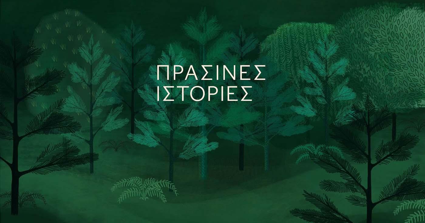 Οι «πράσινες ιστορίες» Τηλεοπτική σειρά ντοκιμαντέρ της ΕΡΤ –Thisisus.gr