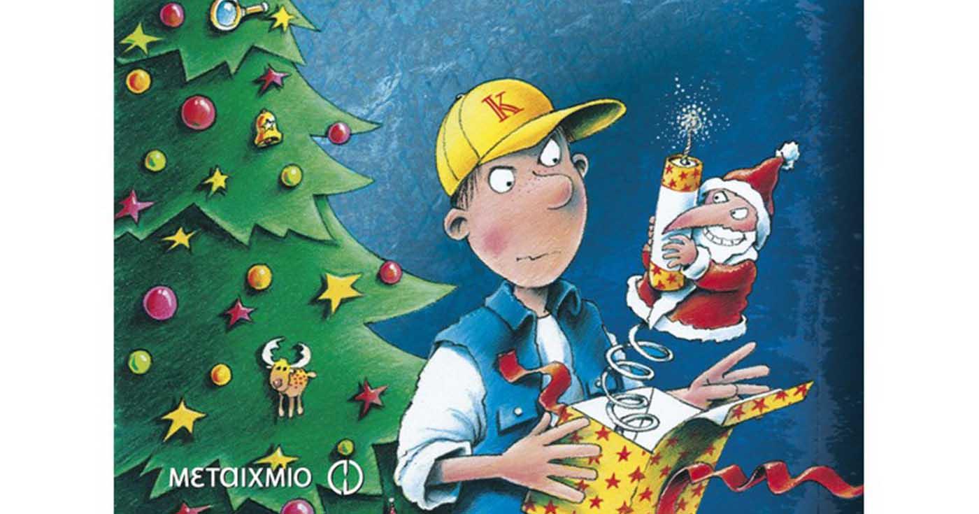 Γιορτινή εκδήλωση για παιδιά «Τα Χριστούγεννα του Κλουζ» – Thisisus.gr