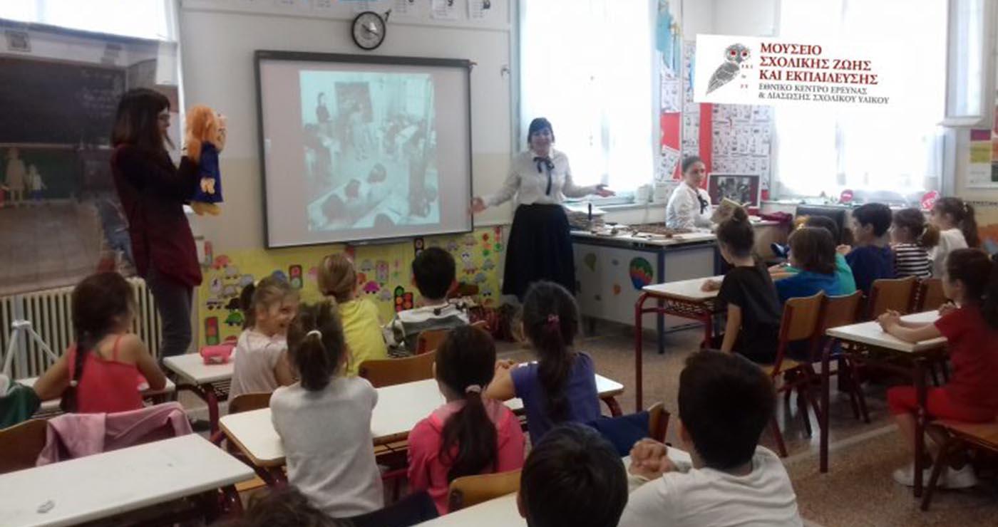 Διαδικτυακά Εκπαιδευτικά Προγράμματα για σχολεία από το Μουσείο Σχολικής Ζωής και Εκπαίδευσης -Thisisus.gr