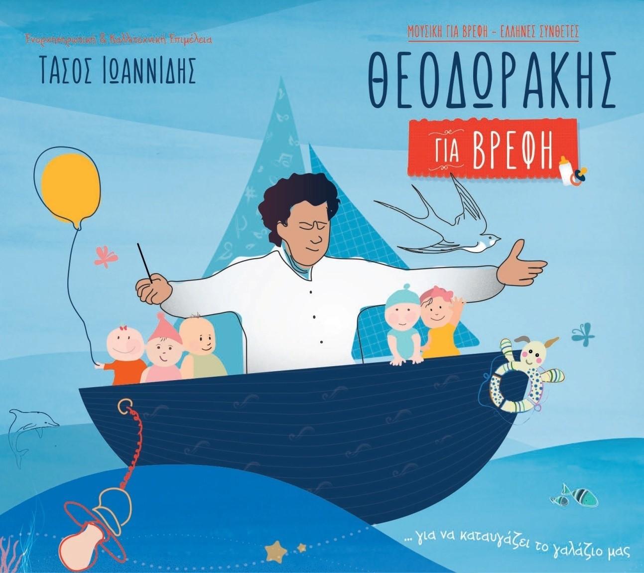 Αγαπημένα τραγούδια του Μίκη Θεοδωράκη διασκευασμένα για μικρά παιδιά – Thisisus.gr