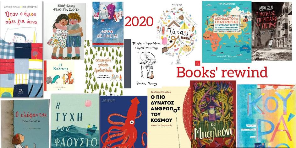 Παιδικά βιβλία που αγαπήσαμε το 2020 – Thisisus.gr