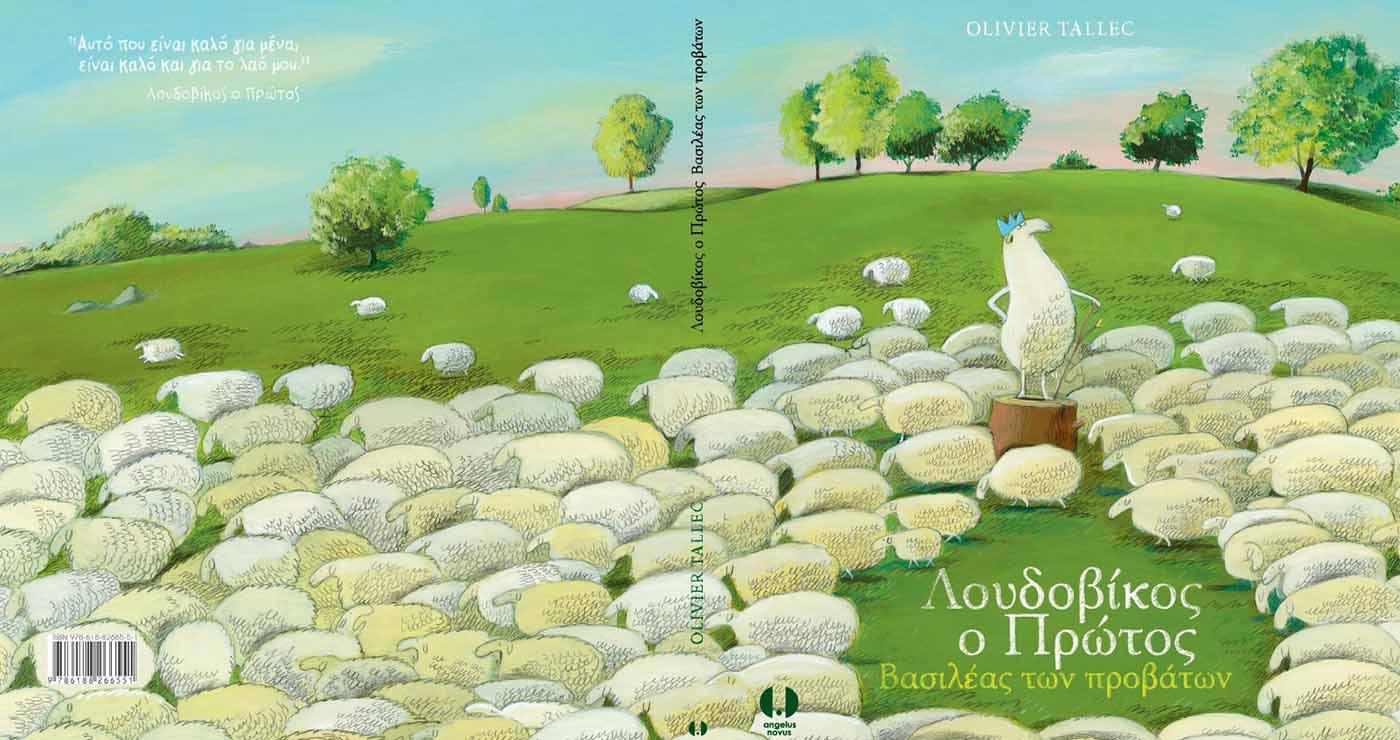 Το παιδικό βιβλίο του Φλεβάρη από το Little Book – Thisisus.gr