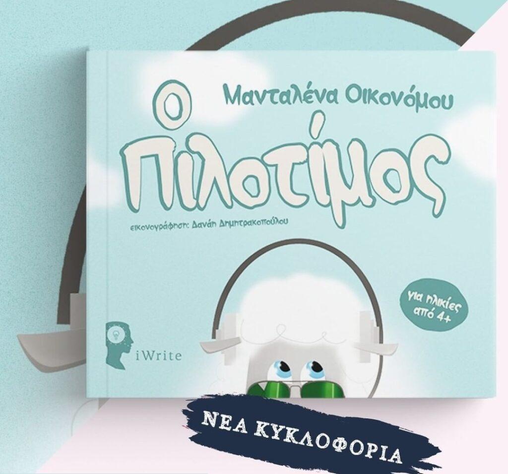"""""""Ο Πιλοτίμος"""" της Μανταλένας Οικονόμου – Thisisus.gr"""