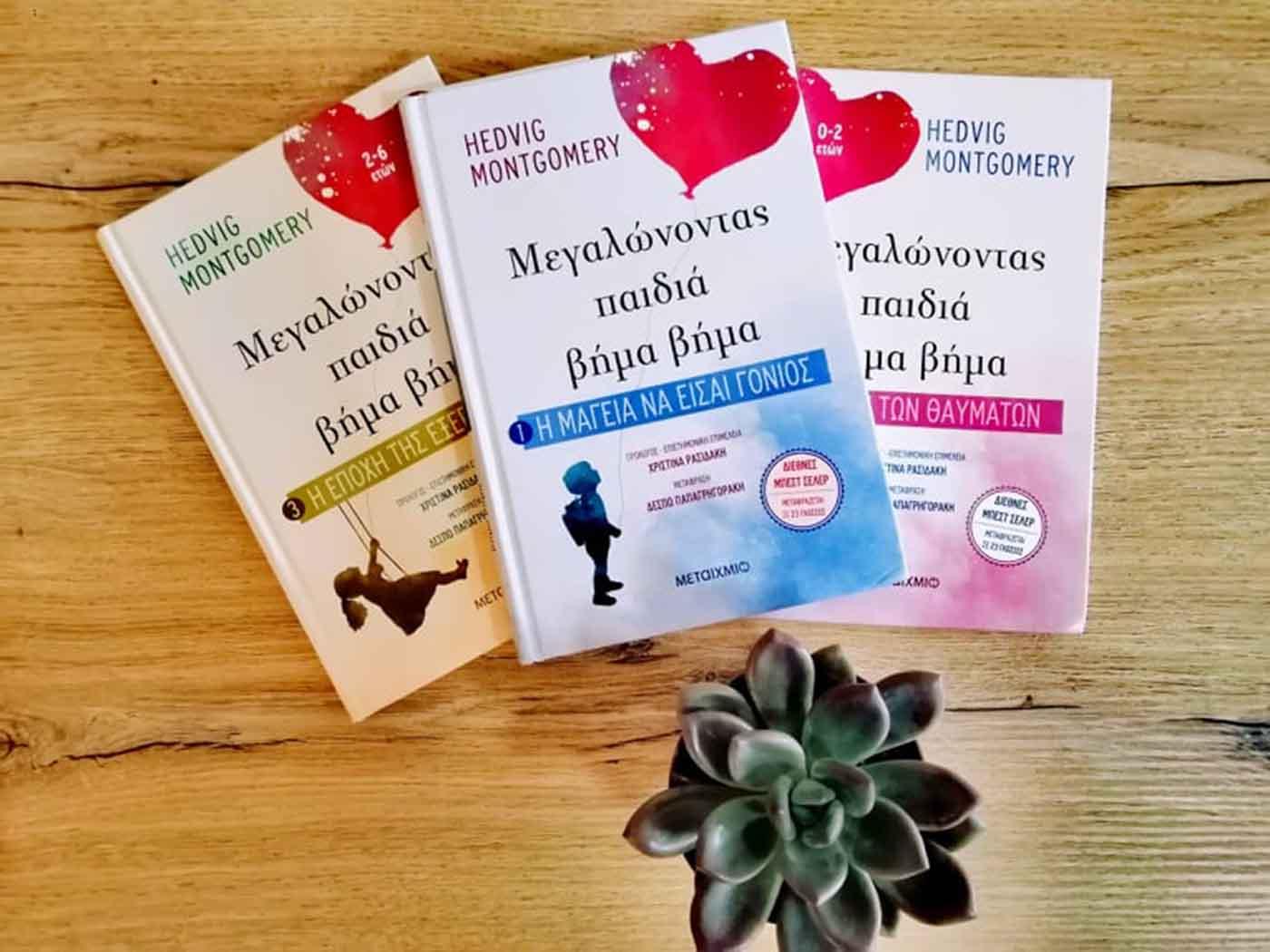 Μεγαλώνοντας παιδιά βήμα βήμα Πολύτιμα βιβλία για γονείς -Thisisus.gr
