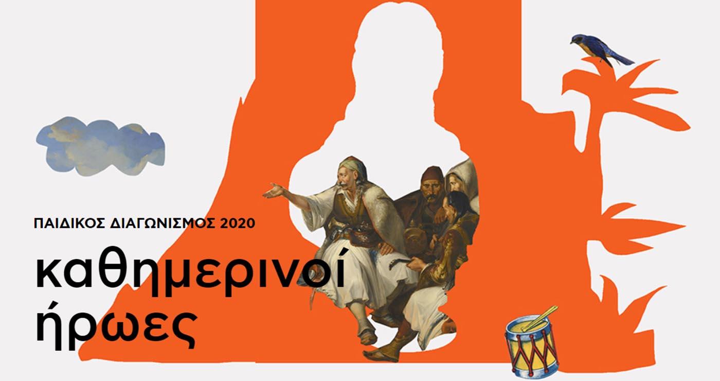 Παιδικός διαγωνισμός από το Μουσείο Κυκλαδικής Τέχνης – Thisisus.gr