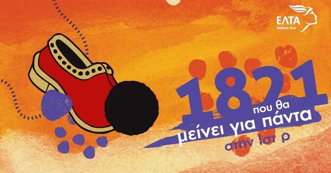 Τα ΕΛΤΑ κάνουν τις ζωγραφιές των παιδιών γραμματόσημο – Thisisus.gr