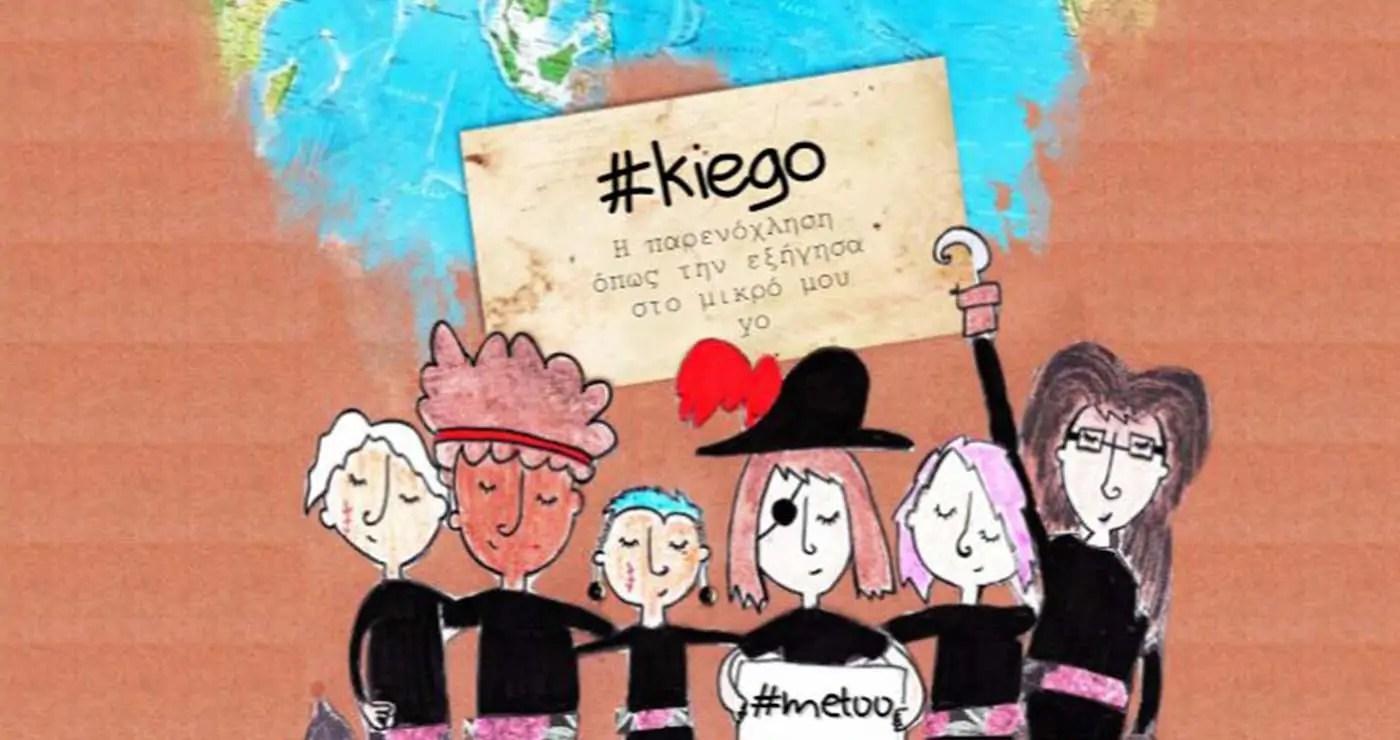 Παραμύθι για παιδιά εμπνευσμένο από την κίνηση #metoo – Thisisus.gr