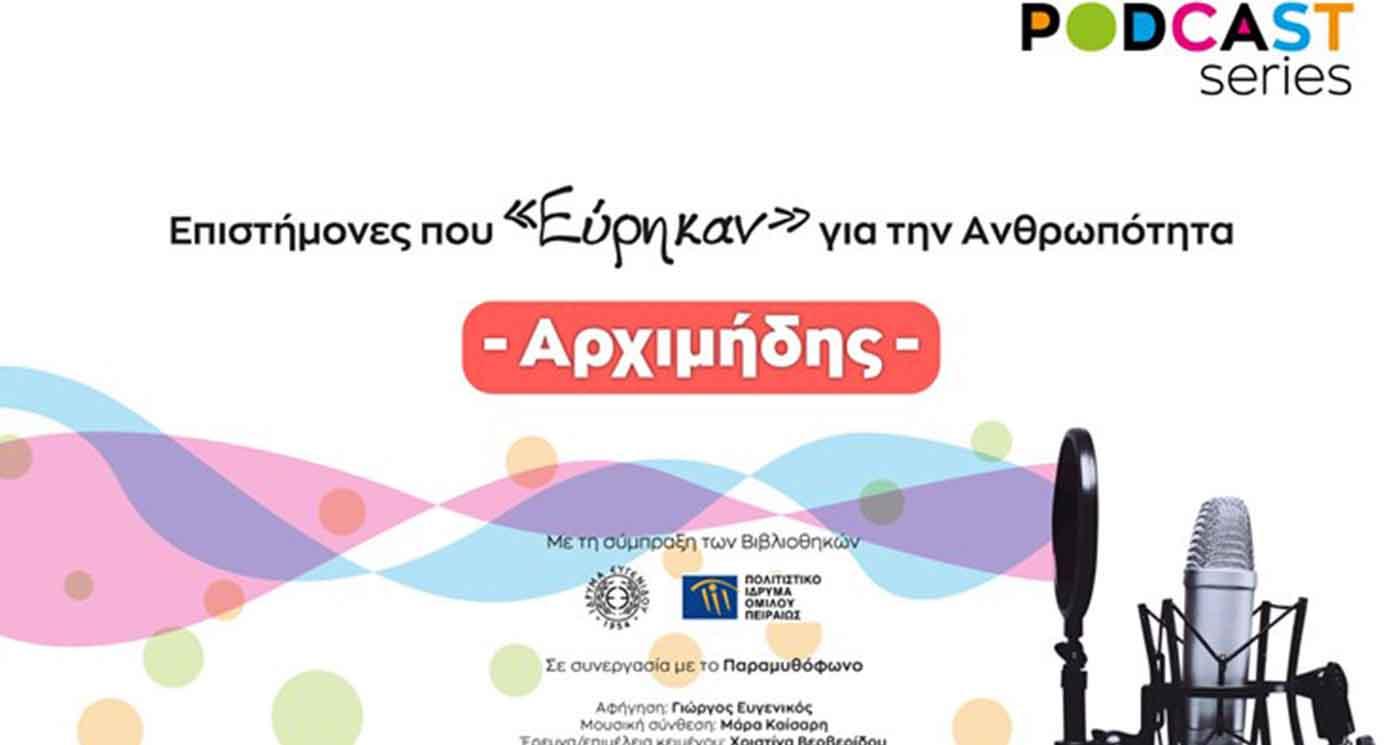 Podcast για παιδιά απο το Ίδρυμα Ευγενίδου – Thisisus.gr
