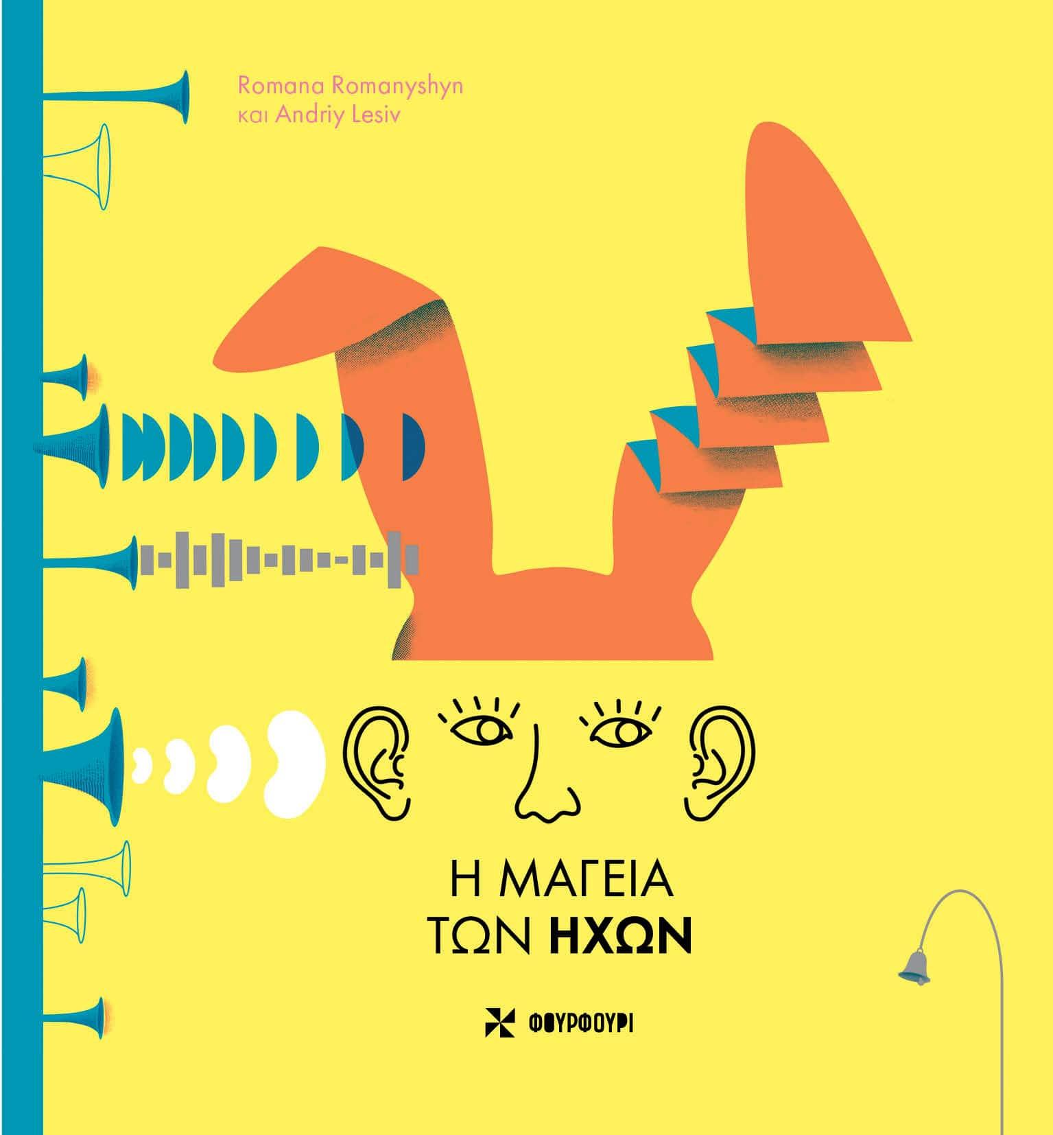 ΠΑΙΔΙΚΟ ΒΙΒΛΙΟ ΜΑΪΟΥ: Η Μαγεία των ήχων, προτείνει το Little Book – Thisisus.gr