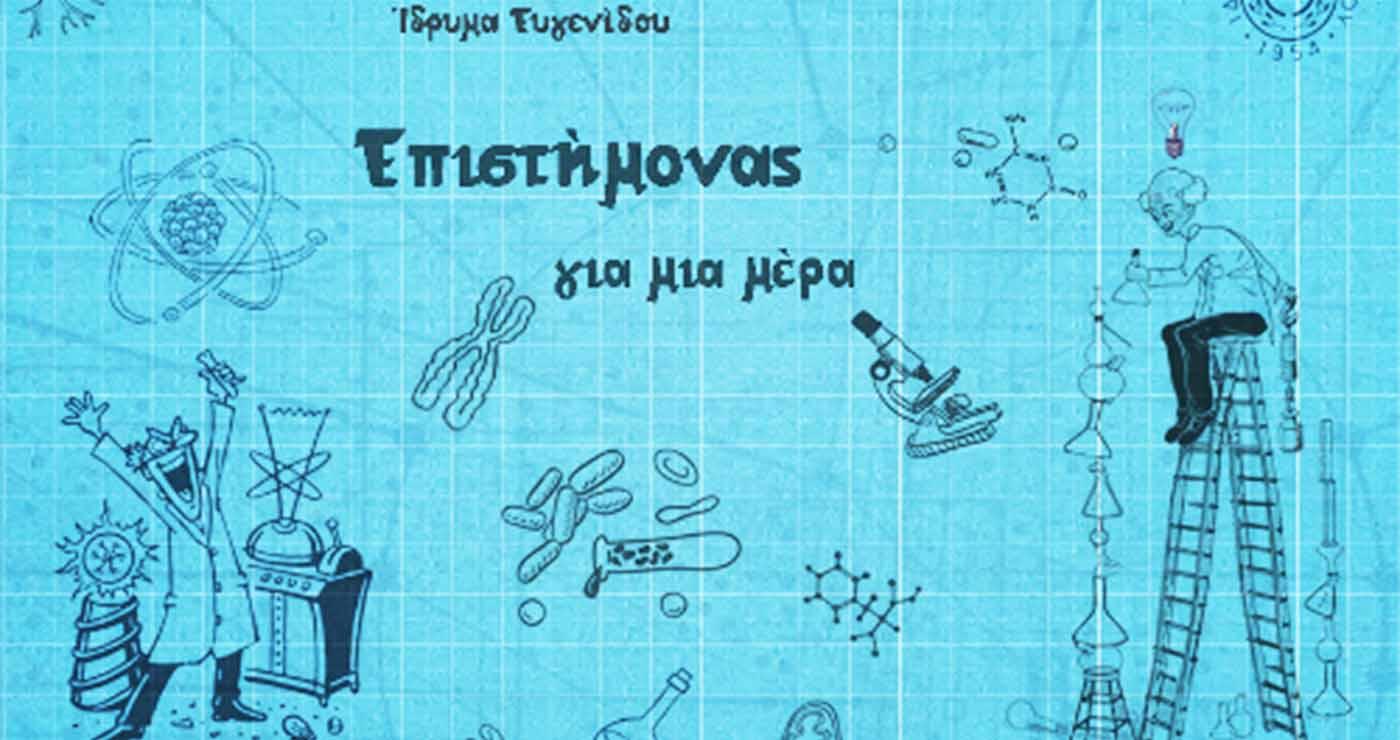 Αυτό το καλοκαίρι γίνε «Επιστήμονας για μία μέρα» στο Ίδρυμα Ευγενίδου -Thisisus.gr