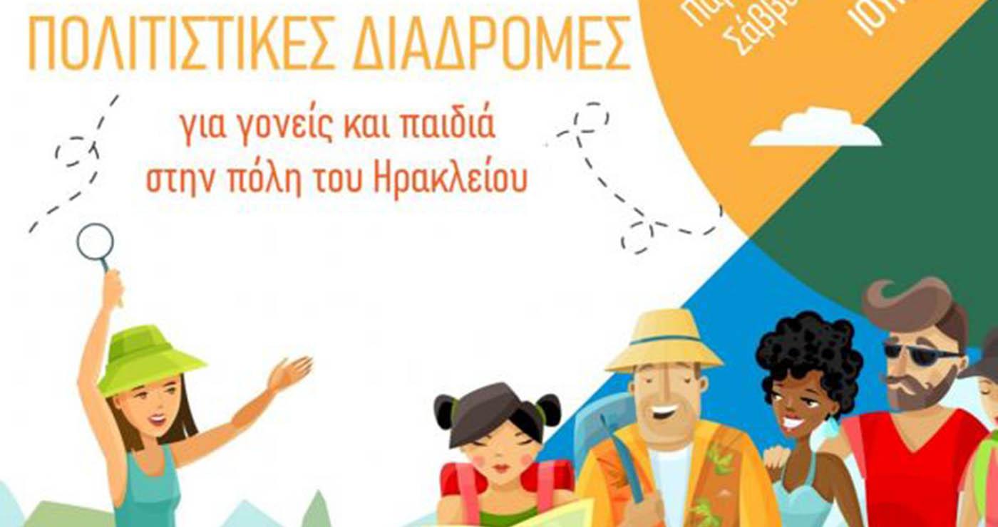 Καλοκαιρινές εξερευνήσεις στην πόλη από το Παιδικό Μουσείο Exploration – Thisisus.gr