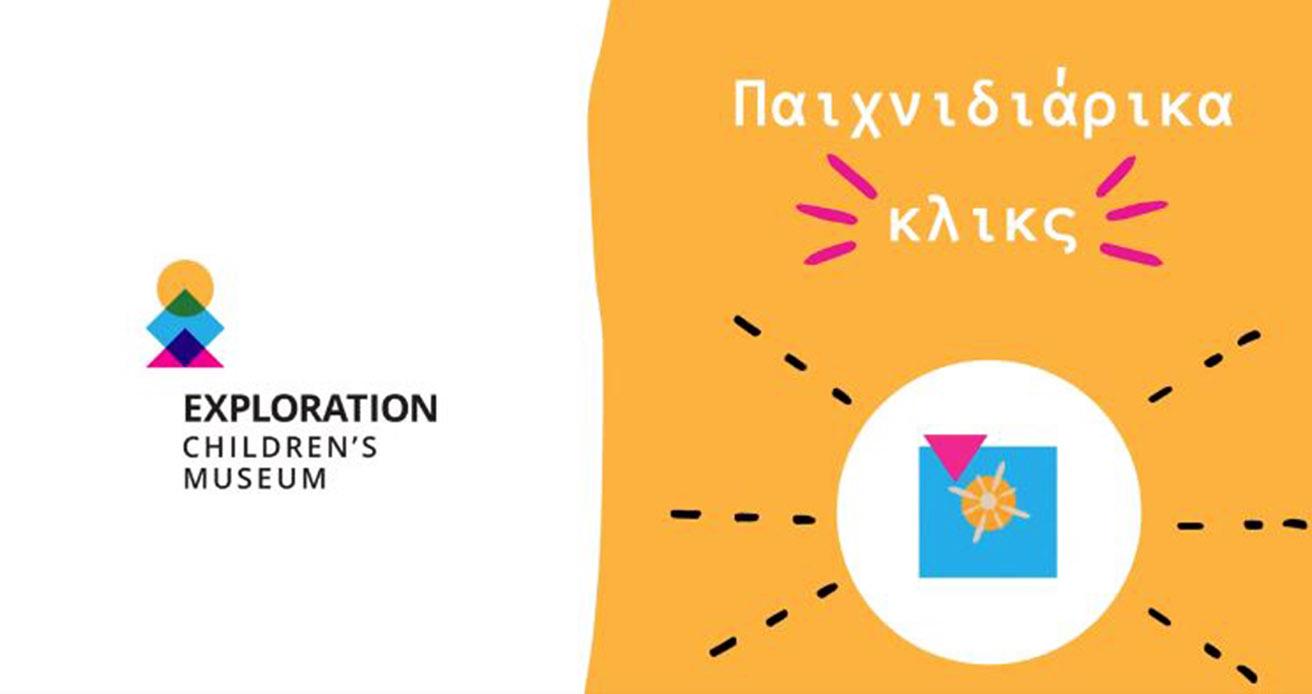 Τα ΠΑΙΧΝΙΔΙΑΡΙΚΑ ΚΛΙΚΣ επιστρέφουν στο Παιδικό Μουσείο Exploration -Thisisus.gr
