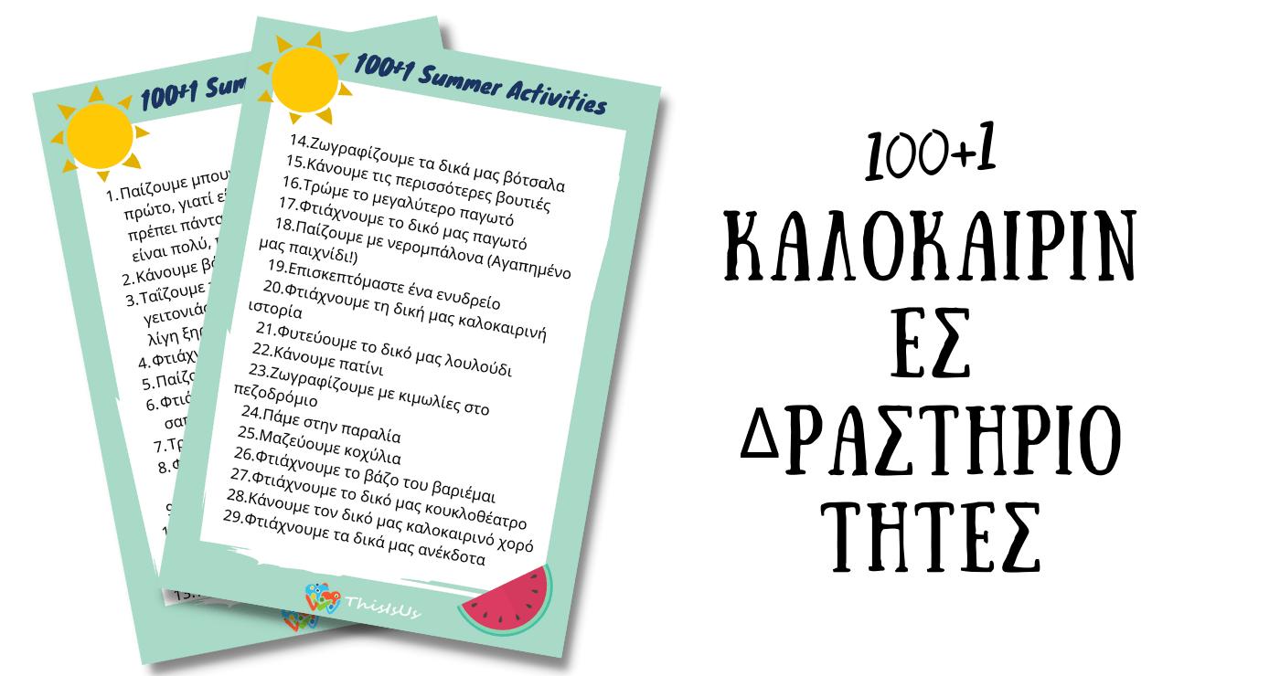 100+1 Καλοκαιρινές Δραστηριότητες για παιδιά –Thisisus.gr