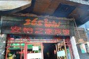 2013-07-17 Beijing 2147