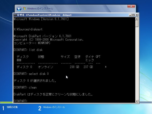 Windows7_UEFI_VHD-install_on_new_drive08