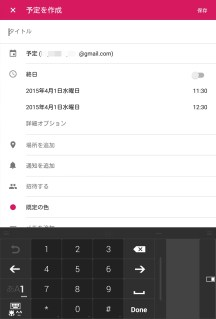 Google Calendar v5.0 with Material Design 予定作成画面