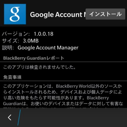 Install_Google_Play_Store_for_Blackberry_10_01