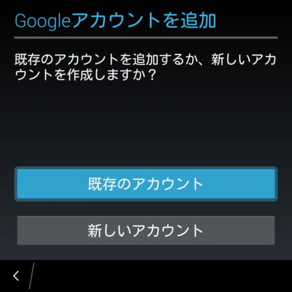 Install_Google_Play_Store_for_Blackberry_10_07