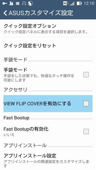 ASUSTek_ZenFone_5_View_Flip_Cover_settings_2