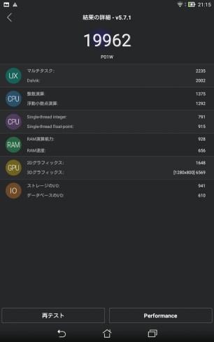 ZenPad7.0_AnTuTu_JP_V12.26.5.17
