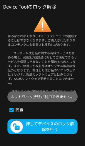 ZenFone 5 (A500KL) ブートローダーアンロック5