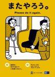 U-Bahn-Etikette / Subway Etiquette (04/2010)